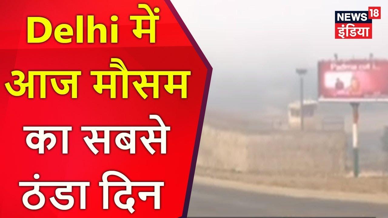 Delhi में आज मौसम का सबसे ठंडा दिन   Delhi Temeperature Drops to 4 2 Degree    News18 India