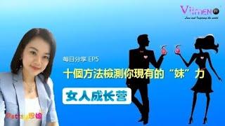 """十個方法檢測妳的""""妹""""力!【女人成長營EP5】"""