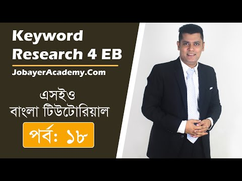 SEO Bangla Tutorial EP 18 - What is event blogging And How To Do Keyword Research For Event Blogging