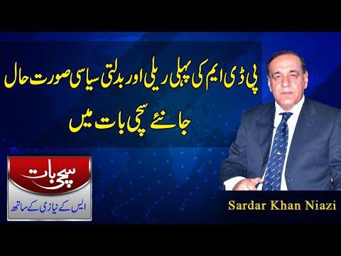 Sardar Khan Niazi Latest Talk Shows and Vlogs Videos