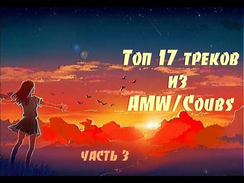Топ 17 треков из AMV/Coubs. Часть 3
