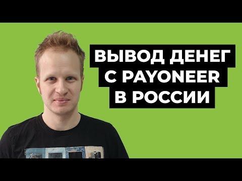 Payoneer вывод денег в России 2020 / Карта Пайонир в России / Payoneer Россия / Как вывести деньги
