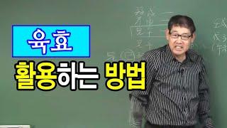 육효 활용하는 방법 : 육효학 - 박창원 선생님 [대통인.com]