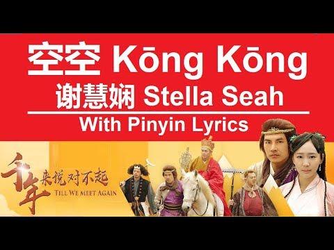 空空 Kōng Kōng / 謝慧嫻 Stella Seah / 千年來說對不起 Till We Meet Again - YouTube