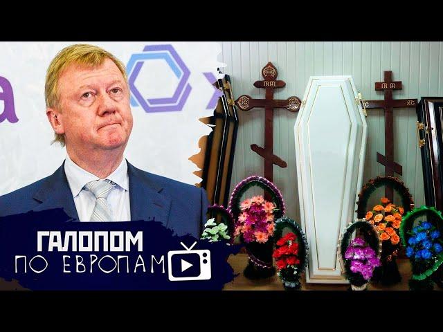 Прощание с Чубайсом, Похоронный Клондайк, Эрдоган в Баку // Галопом по Европам #349