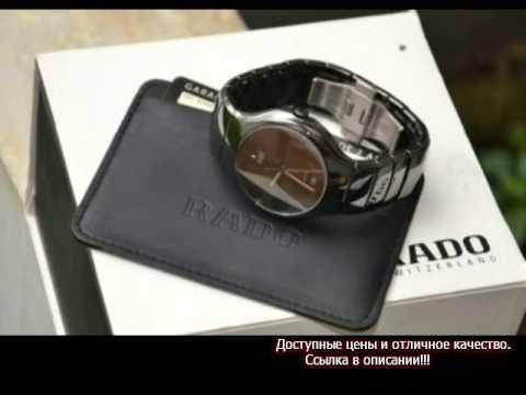 часы rado jubile true оригинал купить в украине есть