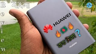 Huawei AP007 Power Bank (13000mAh) full Review Bangla