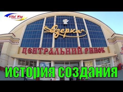 """Центральный рынок Днепра """"Озёрка"""" - история видео обзор 2017"""