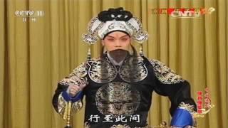 京剧《伍子胥》 1/2   【中国京剧音配像精萃 20160629】