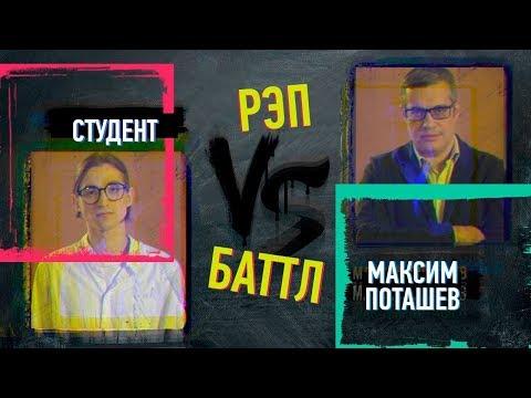 Максим Поташев принял вызов студента на рэп-баттл