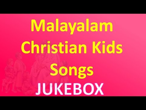 malayalam christian devotional songs for kids jukebox christian devotional malayalam songs holy mass music albums popular super hit catholic beautiful retreat    christian devotional malayalam songs holy mass music albums popular super hit catholic beautiful retreat