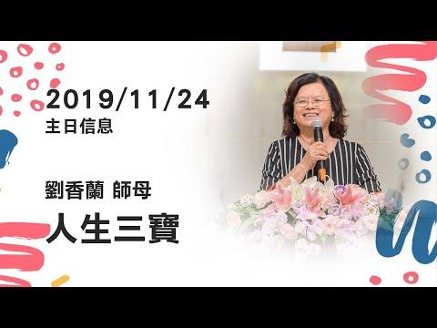 20191124主日信息 劉香蘭 師母「人生三寶」
