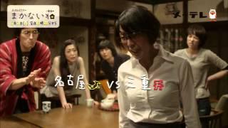 名古屋にある下宿屋「まかない荘」の住人たちの、 騒がしくも、温かく、...