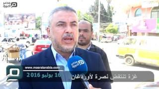 بالفيديو: غزة تنتفض نصرة لأوردغان