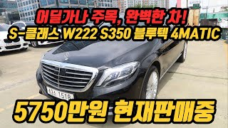 [판매완료~중고차프렌즈455] 벤츠 s클래스 350d …