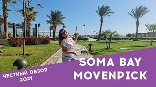 MOVENPICK RESORT SOMA BAY 5 обзор 2020