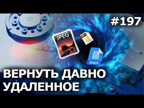 Как ВОССТАНОВИТЬ ФАЙЛЫ, удаленные ДАВНО и НАВСЕГДА в Windows 10?