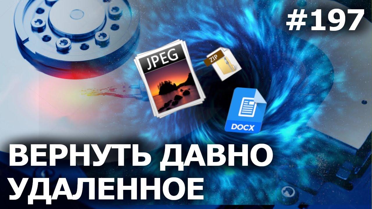 восстановить удаленные файлы windows xp