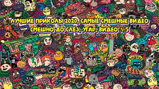 Лучшие Приколы 2020 Самые Смешные Видео Смешно До Слёз Угар Видео 5