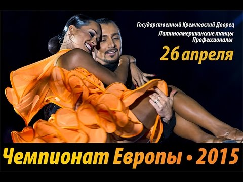 2015 Open WDC European Championships Professional Latin