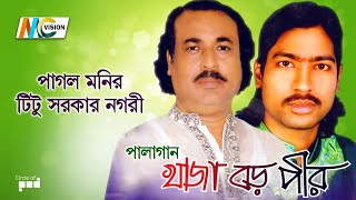 Pagol Monir, Titu Sarkar - Khaja Boro Peer | খাজা বড় পীর | Bangla Pala Gaan | MCV