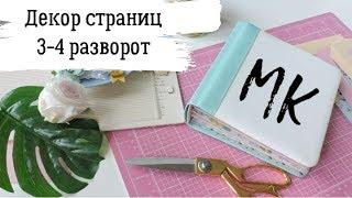 МИНИ АЛЬБОМ В КОЖЗАМЕ 📚 ч.3 | Мастер-класс скрапбукинг