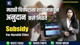 Subsidy for Marathi Movie....OFT Marathi