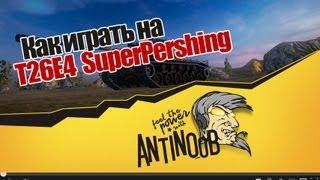 World of Tanks Как играть на T26E4 SuperPershing