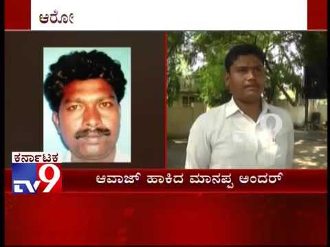 Village Accountant Receives Death Threats by Congress Leader Manappa at Kalburgi