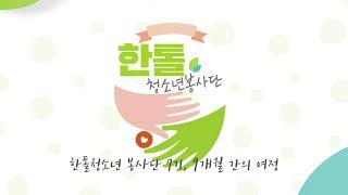 [기아대책] 이멤버리멤버!_한톨청소년봉사단7기_활동영상