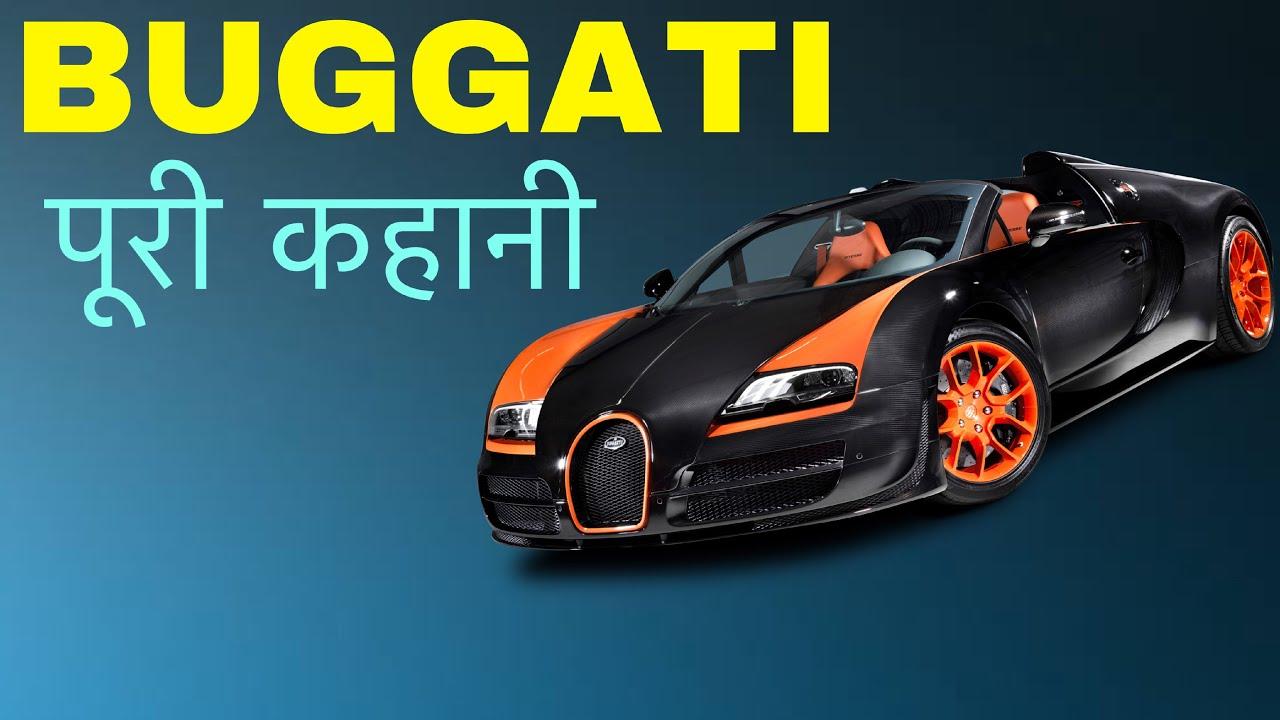 Bugatti Success Story ह र स क मत क र Bugatti Biography In Hindi Ettore Bugatti Biography Youtube