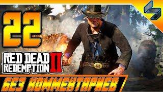 Прохождение RED DEAD REDEMPTION 2 Без Комментариев Часть 22 На Русском PS4 Pro