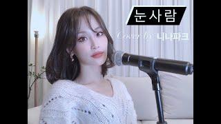 정승환 눈사람 cover by 니나파크 Piano Ve…