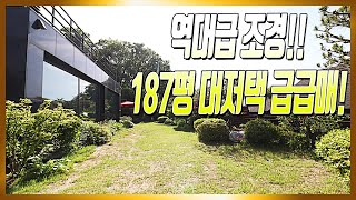 매물번호664 / 급급매로 나온 역대급 조경의 187평…