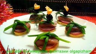 Закуски с сельдью  - Вкусные рецепты & Праздничный стол - Красивое оформление