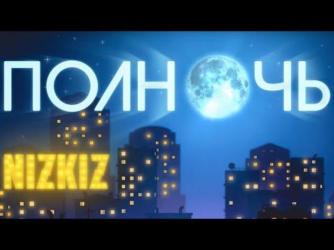 NIZKIZ - Полночь (18 декабря 2019)