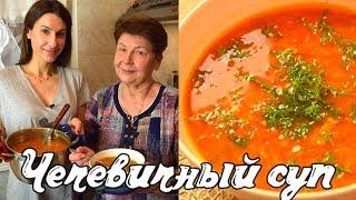 Самый вкусный чечевичный суп! | Рецепт супа из чечевицы    Готовить просто с Люсьеной