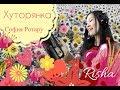 Хуторяка София Ротару 1993 кавер версия от Risha mp3