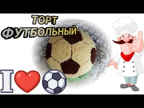 как приготовить торт футбольный мяч без мастики