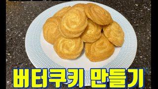 [요리vlog]버터쿠키만들기/홈베이킹/간단한재료/버터…