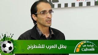 الرياضة في فلسطين - بطل العرب للشطرنج
