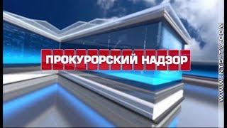 19.11.2018 Итоги работы Прокуратуры Севастополя за неделю