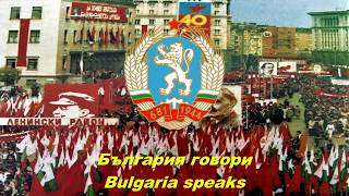 България говори - Bulgaria speaks (Bulgarian socialist song)