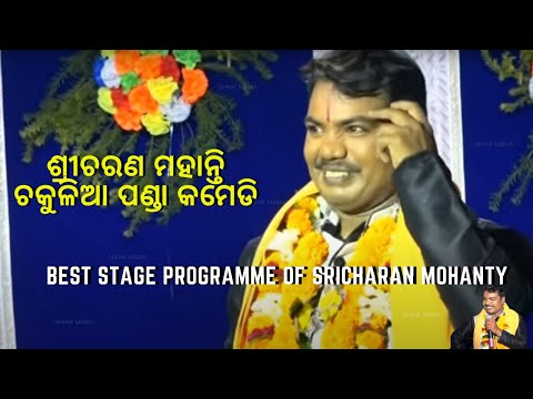 Sricharana mohanty best comedy stage programme