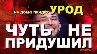 ДОМ 2 НОВОСТИ раньше эфира! 13 марта 2018 (эфир 19.03.2018) Чуть не ПРИДУШИЛ
