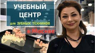 Обучение для зубных техников в Москве. АВЕРОН.