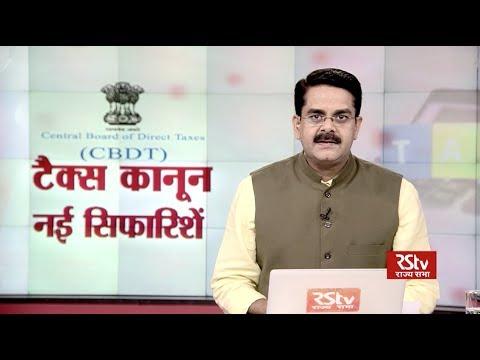 Desh Deshantar: टैक्स कानून - नई सिफारिशें   Task force recommendation on Direct Tax