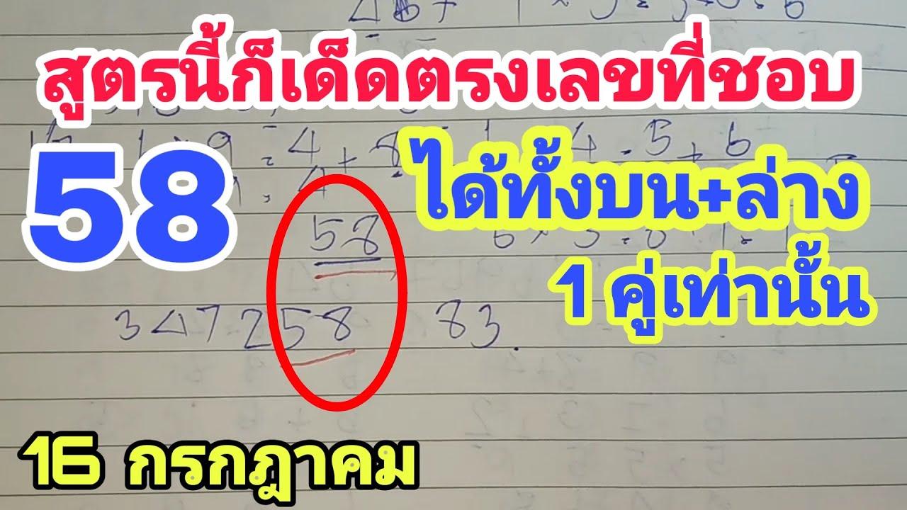 1คู่เท่านั้น! เลขเด็ด (สูตรนี้ตรงเลขที่ชอบ) หวยงวดนี้16/7/63: คอหวย - หวยเด็ดจัดไป
