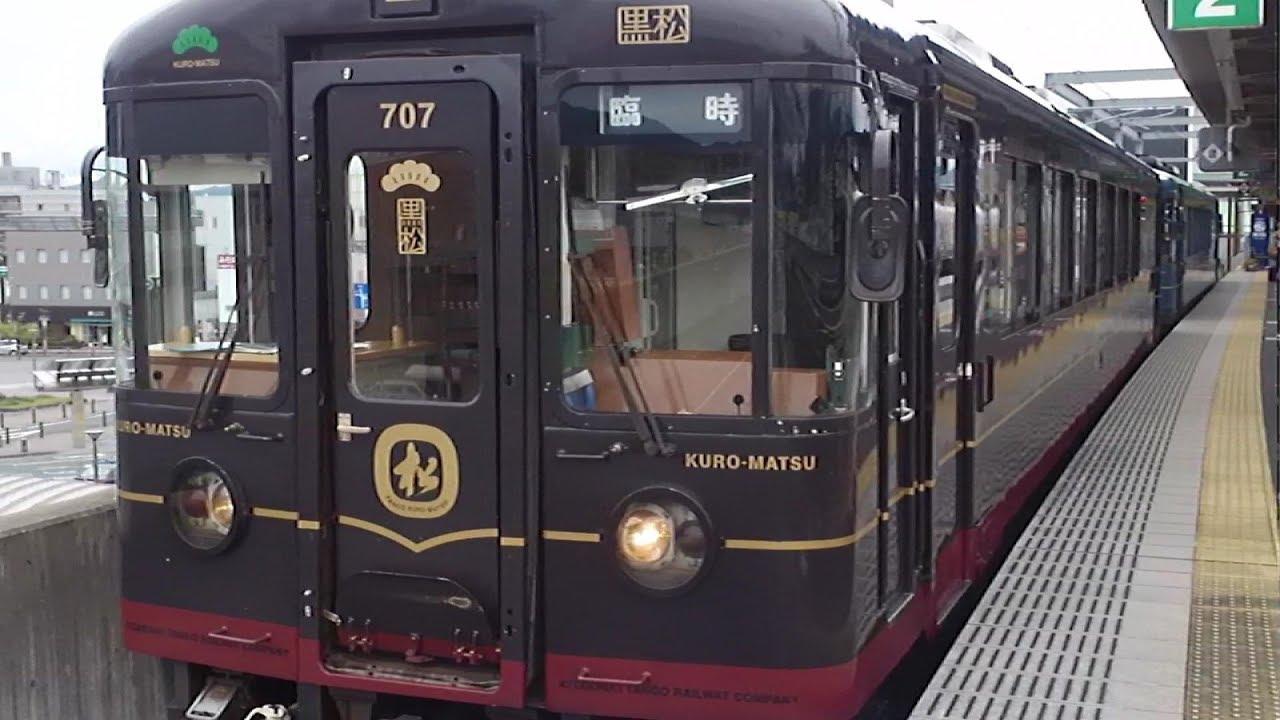 京都丹後鉄道の観光列車に出逢う旅 - YouTube