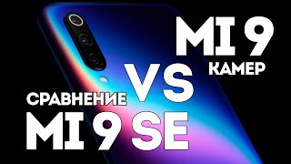 Xiaomi Mi 9 против Mi9 SE есть ли разница по камере?